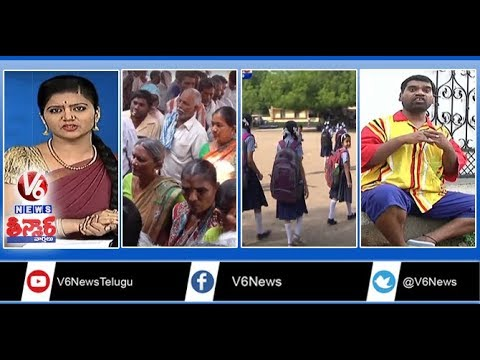 SSC Must For Sarpanch | Farmers Problems At Banks | School Reopen | Teenmaar News