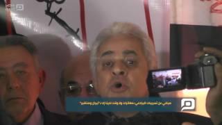 مصر العربية | صباحي عن تسريبات البرادعي: مهاترات ولا وقت لدينا إلا لـ