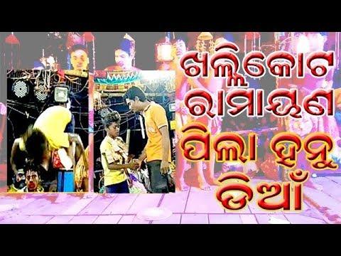 Ramayan Khallikote Play At- Tata Colony Berhampur-11/11-2017