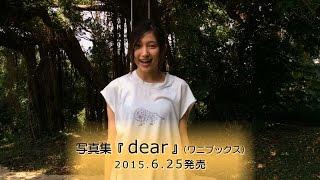 2015年6月25日(木)発売 大野いと写真集『dear』 撮影:ND Chow 発売元...