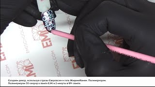Пошаговый мастер-класс по GLOSSEMI E.Mi-manicure