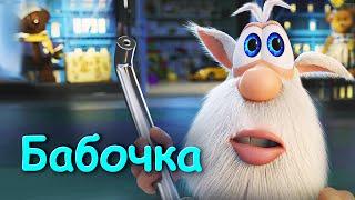 Буба - Бабочка (Серия 10) от KEDOO Муль...