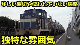 独特な雰囲気がある神奈川臨海鉄道の沿線を歩きました。珍しい踏切や使われていない線路も。