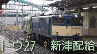 【新津配給】山手線E235系 トウ27編成 配給輸送
