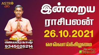 26.10.2021 | indraya rasipalan | Today Rasi Palan | Daily Rasi Palan |இன்றைய ராசி பலன்
