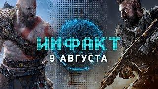 New Game+ в God of War, системные требования Black Ops 4, «оздоровление» PUBG, Scarf, Soundfall…