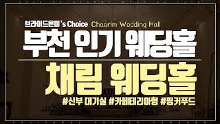 [온라인 결혼준비] 부천 인기 '채림 웨딩홀&#…