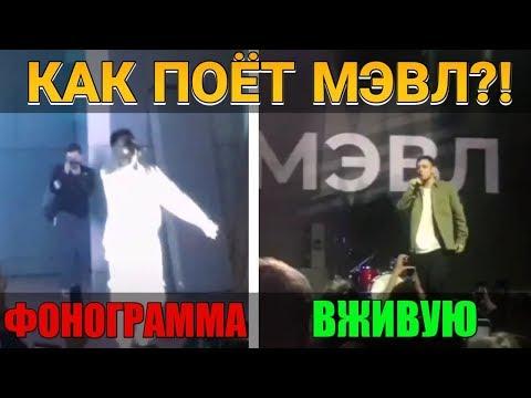 Как МЭВЛ поёт ВЖИВУЮ без ОБРАБОТКИ! Как Русские Звёзды Поют Вживую Без Обработки! Мэвл - Холодок