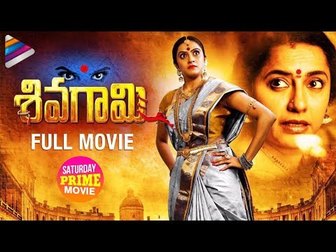 Sivagami Telugu Full Movie | Priyanka Rao...