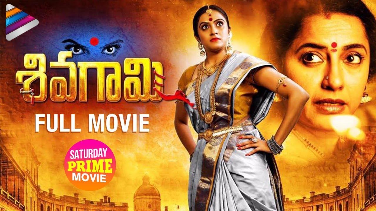 Sivagami Telugu Full Movie