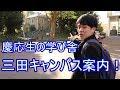 慶応生のキャンパスライフ!!