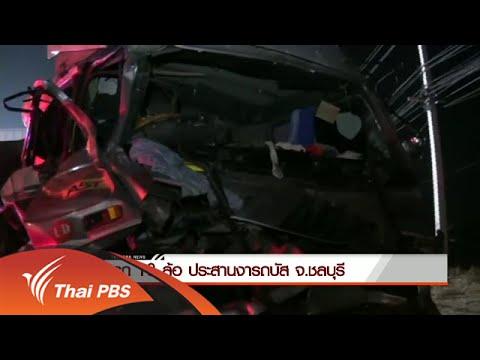 รถ 18 ล้อ ประสานงารถบัส จ.ชลบุรี เสียชีวิต 1 คน