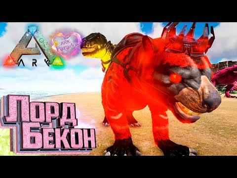 СУМЧАТЫЙ ЛОРД - ARK Survival Evolved PARADOS #13