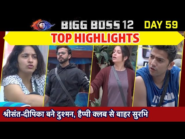 Bigg Boss 12 -15 November: Sreesanth और Dipika Kakar लड़े,  Happy Club से बाहर Surbhi Rana