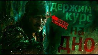 Пираты Карибского моря 5: Мертвецы не рассказывают сказки.[ОБЗОР МНЕНИЕ ]Премьера фильма  [THE TSAR]