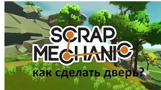 Делаем дверь!|Scrap Mechanic