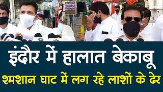 Corona Indore Update: इंदौर में हालात बेकाबू, श्मशान में लग रहे लाशों के ढेर, Congress की चेतावनी