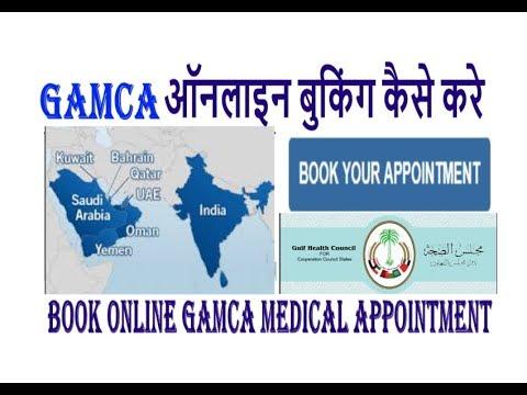 GAMCA MEDICAL How to Book Online Medical Appointment ! GAMCA ऑनलाइन  अपॉइंटमेंट कैसे बुक करें