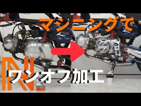 【モンキーカスタム】ジェネレーターカバーに穴あけてみた!~マシニング加工~