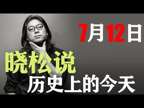 晓松说历史上的今天:7月12日 库尔斯克会战