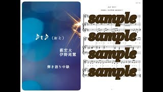 薮宏太・伊野尾慧/ ♪t♪(おと)をピアノで演奏しています。 ※一部公開...