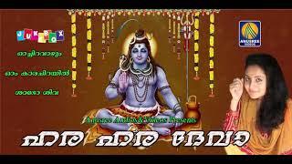 ഹര ഹര ദേവാ | Hara Hara Deva | Loard Siva Devotional Songs | Hindu Devotional Songs