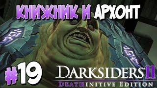 Прохождение Darksiders II Deathinitive Edition. ЧАСТЬ 19. КНИЖНИК И АРХОНТ [1080p 60fps]