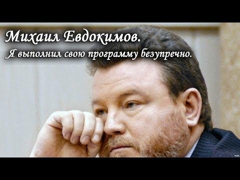 Михаил Евдокимов. Я