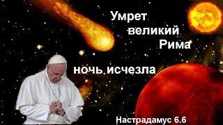 Предсказание Нострадамуса о Папе Римском