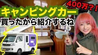 【いきなり】キャンピングカーを買ったのでお見せします【400万】 thumbnail
