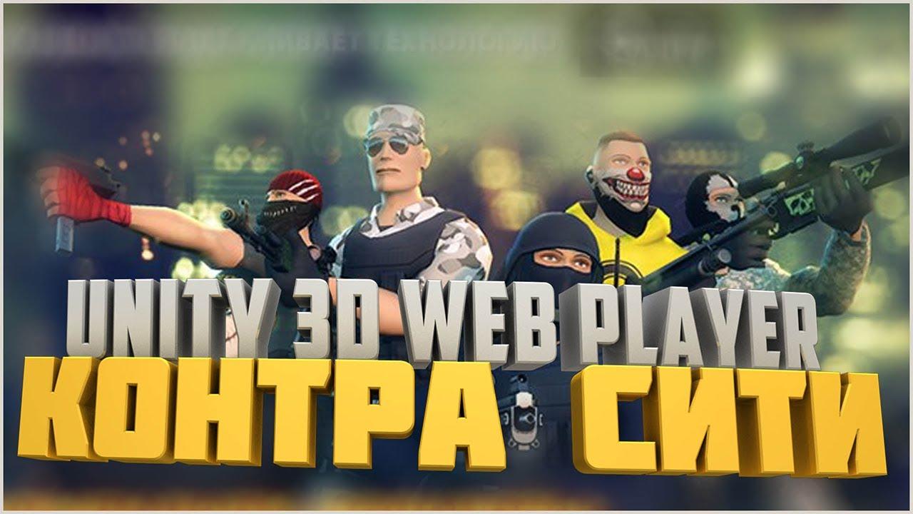 Скачать unity web player для windows.