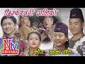 Download New Kaura Song Chhimkeshwori Aliko | Sujan Gurung | Alita Gurung MP3 song and Music Video