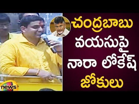 Nara Lokesh Funny Comments On Chandrababu Naidu Age | Nara Lokesh Election Campaign | Mango News