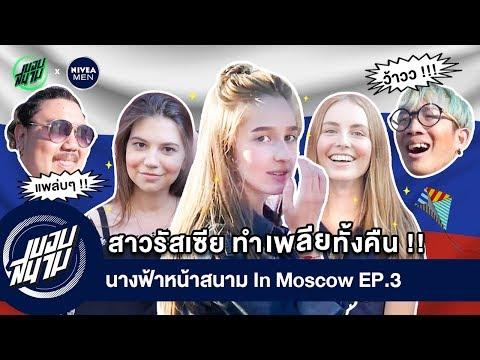 นางฟ้าหน้าสนาม In Moscow EP.3 : สาวรัสเซีย ทำเพลียทั้งคืน!! (By Nivea Men)