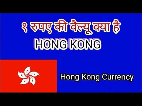 १ रुपए की वैल्यू क्या है होंग कोंग में ? Hong Kong Currency , Hong Kong's Dollars , [ Hong Kong ]
