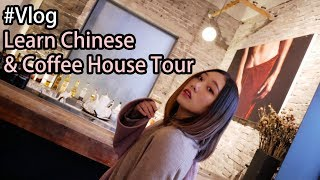 Learn Basic Chinese Grammar During Coffee House Tour | Vlog | Immersive Chinese