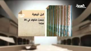 موسوعة العربية.. ابن تيمية