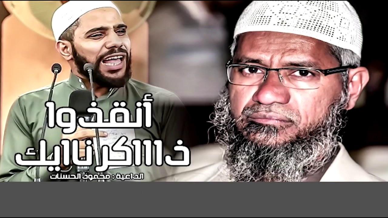 الشيخ محمود الحسنات يساند الدكتور ذاكر نايك في خطبة الجمعة