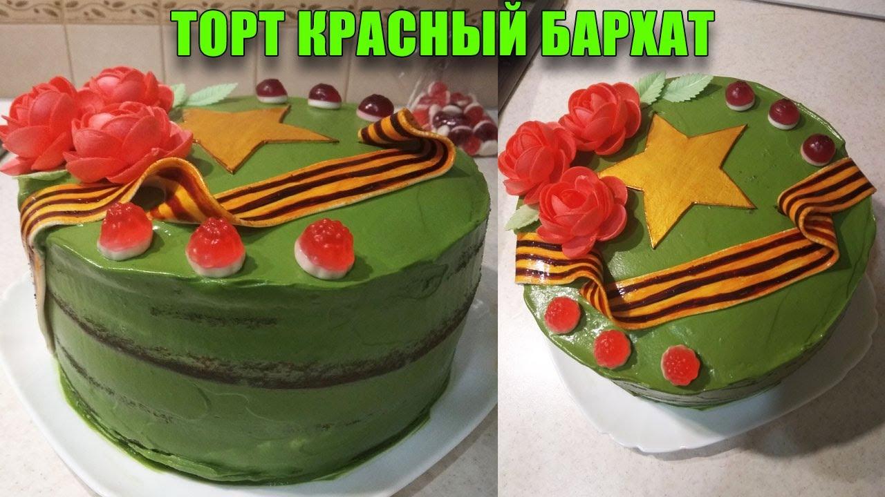 Торт Красный бархат / Рецепт торта / Готовим дома / Торт ...