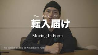 Moving in Japan Checklist | Things you need to do