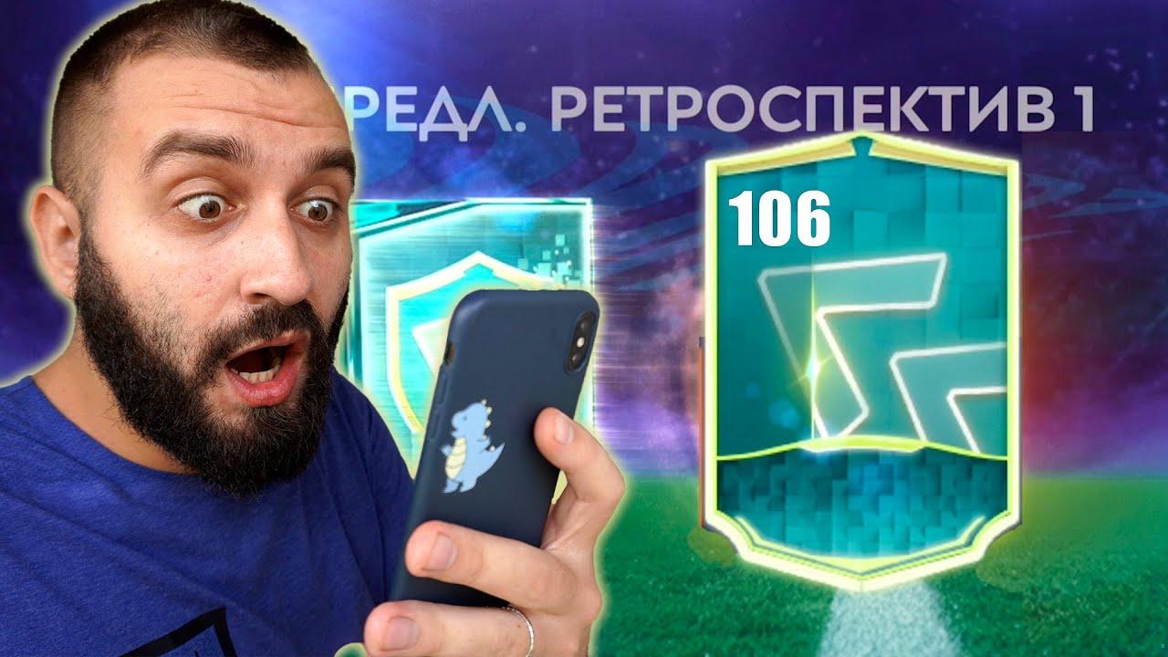 ПОЙМАЛ 106 ИГРОКА В ПАКЕ ЗА 179 РУБЛЕЙ В ФИФА МОБАЙЛ!
