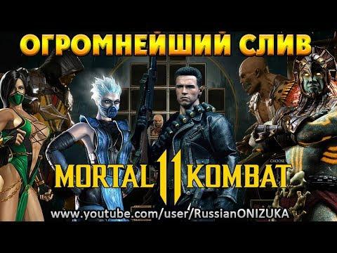 Mortal Kombat 11 - СЛИЛИ ВЕСЬ РОСТЕР и ВЕРНУЛИ АНИМАЛИТИ??? thumbnail