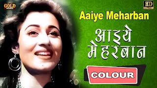 आइये मेहरबान / Aaiye Meharban (COLOR) HD - Asha Bhosle | Ashok Kumar, Madhubala.