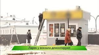 """Ларек у вокзала перенесут. ИК """"Город"""" 08.12.2015"""