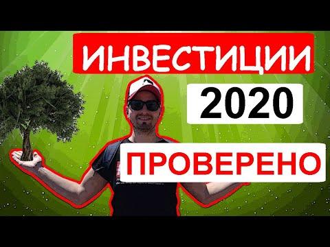 BIODEPOSIT Ge Отзывы или Куда инвестировать деньги в 2020.