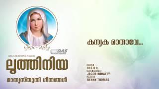 Kanyka Mathave | Sung by Kester | Luthiniya (Njangalkayi Daivamathave)  | HD Song