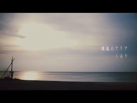 くるり - 潮風のアリア