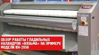 """Обзор работы гладильных каландров """"Вязьма"""" на примере модели ВК-2050."""