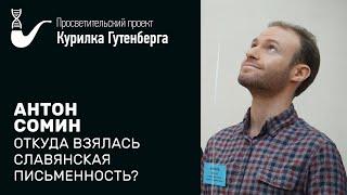 Откуда взялась славянская письменность? – Антон Сомин