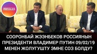Сооронбай Жээнбеков Сочи шаарында Россиянын Президенти Владимир Путин менен жолугушту